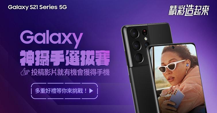 Samsung Galaxy S21 Ultra 5G及Galaxy Z系列 掀起手機拍片新革命!Galaxy神攝手選拔賽正式開拍!下一位三星年度攝影師就是你