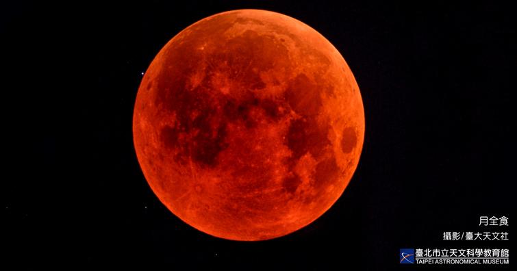 5月26日(週三)臺灣將再次見到「月全食」奇景,睽違二十四年,月全食再逢最大滿月!