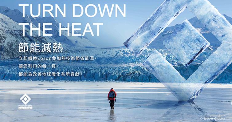 TURN DOWN THE HEAT!Epson攜手《國家地理》關注全球熱化  響應6/5世界環境日