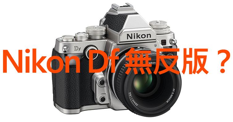 【乳摸】Nikon即將推出Df版的APS-C片幅無反相機?