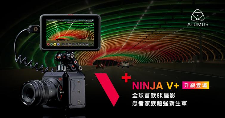 忍者家族超強新生軍!全球首款8K攝影Ninja v+