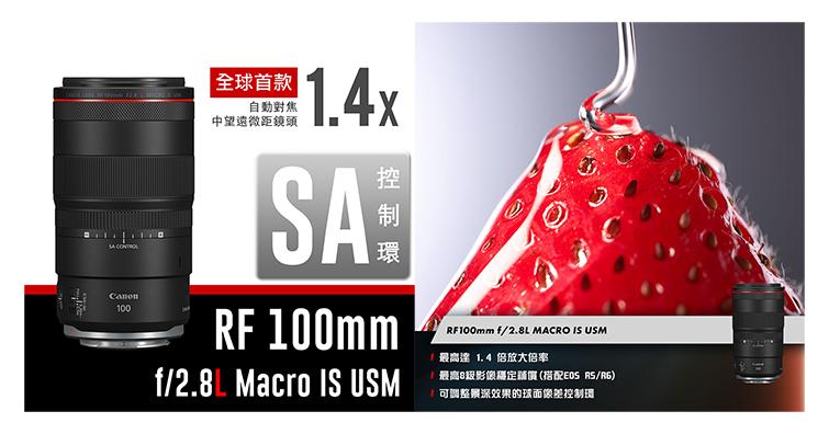 全球首款1.4倍最高放大率的微距自動對焦鏡頭!Canon全新RF 100mm f/2.8L Macro IS USM正式開賣