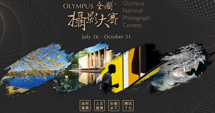 2021 OLYMPUS全國攝影大賽,獎項總價值超過五十五萬元