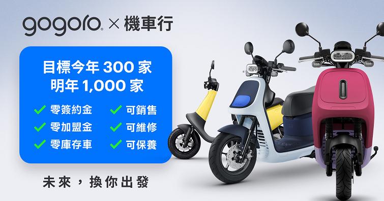 Gogoro 協助機車行升級轉型 打造智慧電動機車一站式展示、銷售、維修、保養服務