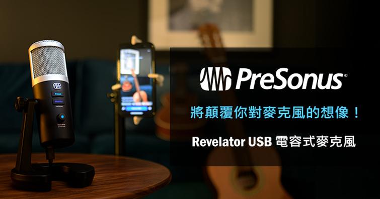 PreSonus將顛覆你對麥克風的想像! Revelator USB電容式麥克風