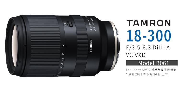 TAMRON 18-300mm F3.5-6.3 DiIII-A VC VXD(B061)預計9月24日上市銷售