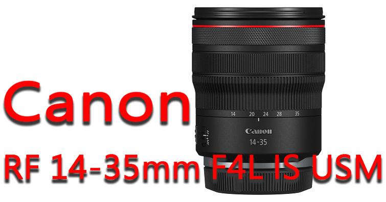 Canon全新RF 14-35mm f/4L IS USM 正式開賣!建議售價 NT$ 48,900