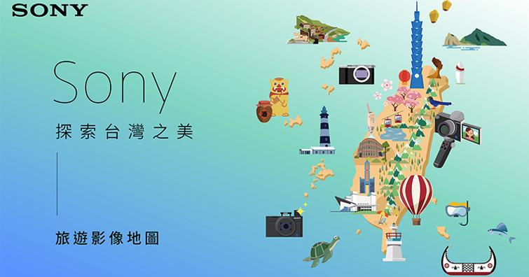 Sony攜手觀光局用影像探索台灣之美 盤點在地最美風景  線上旅遊攝影競賽獨家贈送超人氣Sony相機