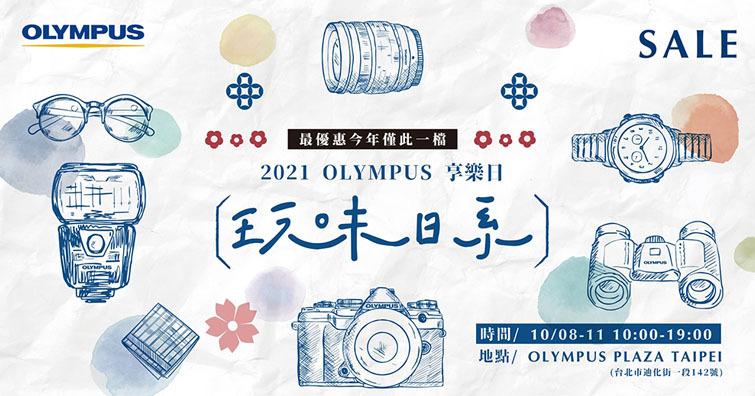 雙十期間限定!OLYMPUS享樂日《玩味日系》,年度最強優惠、日系風格主題展、免費講座限時享樂
